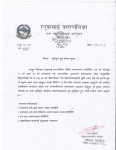 रतुवामाई लेखपरिक्षण सूचना पत्र