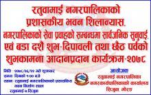 नगरपालिकाको प्रशासकीय भवनको शिलान्यास कार्यक्रम सहित सार्वजनिक सुनुवाई कार्यक्रम
